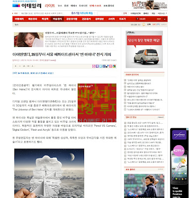 News Article about ben heine art Exhibition in Seoul - Hyehwa Art Center