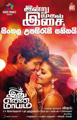 Idhu Enna Maayam 2015 Tamil Full Movie Watch online With Sinhala Subtitle