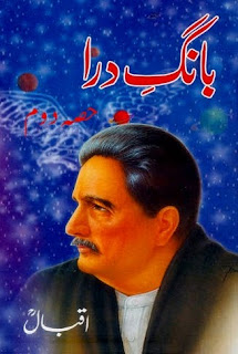 Bang e Dara Urdu Volume 2 By Allam Muhammad Iqbal