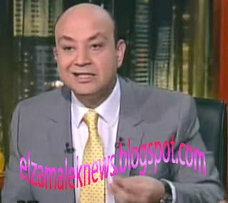 عمرو أديب الإعلامي الزملكاوي الشهير