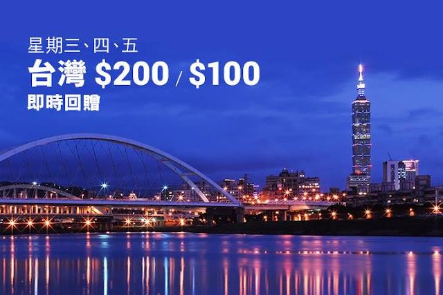 Priceline HK 訂台灣機票/套票優惠碼,高達HK200,暑假適用,只限首500名額!