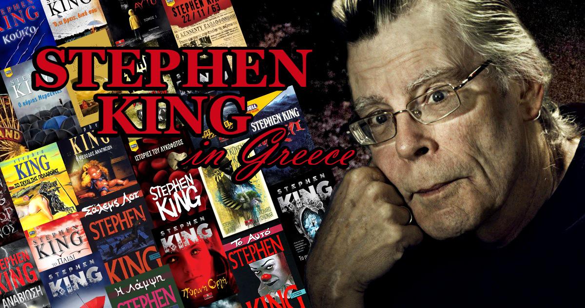 STEPHEN KING IN GREECE