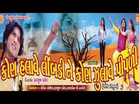 Trailer of Vikram Thakor's Kon Halave Limdi Ne Kon Julave Pipli Gujarati Movie (2014)
