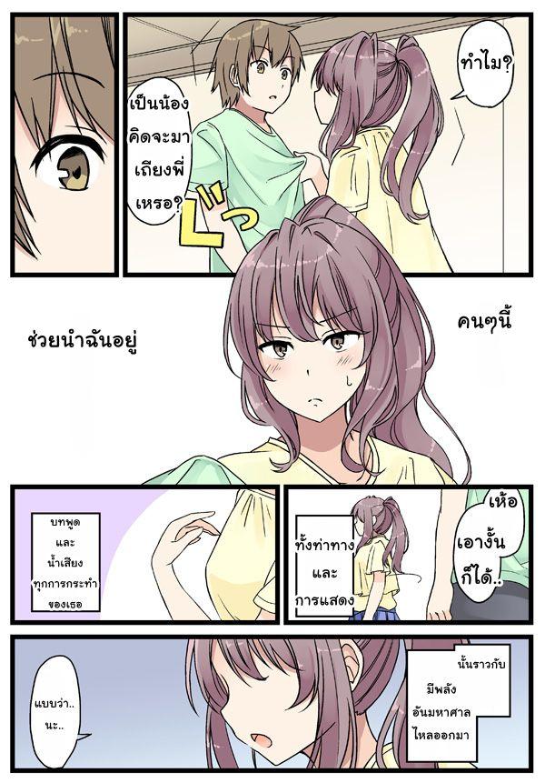 Itsuka, tanshoku no sora no shita ตอนที่ 11 TH แปลไทย