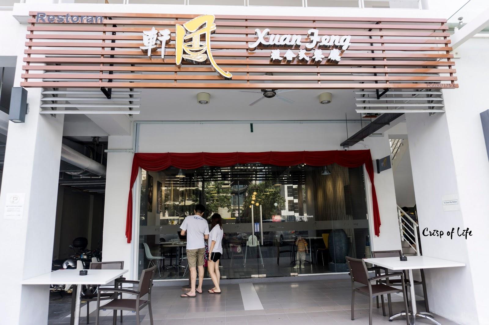 Xuan Feng 轩风 Elite Avenue