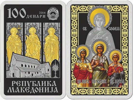 """2014 Macedonia 100 Denars Ag 925 Silver coin /""""Cyril and Methodius/"""""""