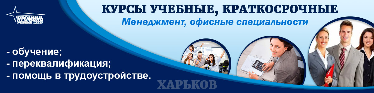 Курсы Менеджмента в Харькове