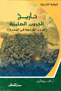 حمل كتاب تاريخ الحروب الصليبية حروب الفرنجة في المشرق - محمد سهيل طقوش