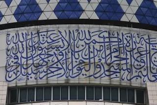 اشهر مساجد ماليزيا