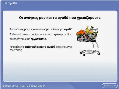 http://ebooks.edu.gr/modules/ebook/show.php/DSDIM102/524/3461,14012/extras/mtpc_st01_anaskophsh_agatha_quiz/index.html