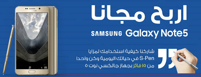 اربح جوال Samsung Galaxy Note 5 من مكتبة جرير