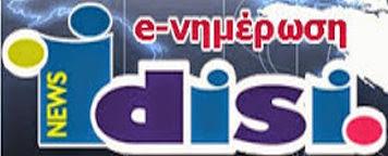 ΕΙΔΗΣΕΙΣ  - idisi.gr -