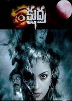 Kshudra  telugu Movie