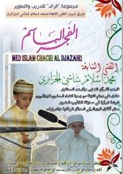 موقع محمد اسلام على فيس بوك