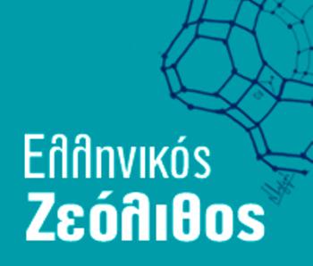 Ελληνικός ΖΕΟΛΙΘΟΣ
