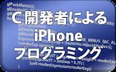 C開発者によるiPhoneプログラミング
