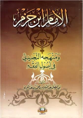 الإمام ابن حزم ومنهجه التجديدي في أصول الفقه - عبد السلام بن عبد الكريم pdf