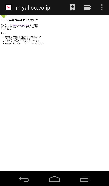Wi-Fi の接続ポイントは正常に動作しているのに、 Wi-Fi の接続ポイントの先で問題が発生して通信できなかったために、 インターネット上のページをブラウザで表示できなかった  接続状態を示す青いバーが途中で止まった状態で、 長時間ページが白い状態が続く  最終的には 「ページが見つかりませんでした」 の画面が表示される