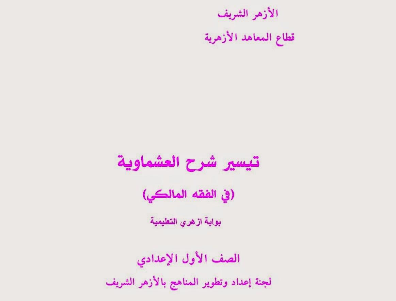 نسخة كتاب تيسير شرح العشماوية في الفقه المالكي اول اعدادي منهج حديث 2015