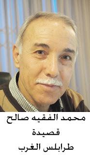 بودكاست امتداد: نصوص ادبية (محمد الفقيه صالح: قصيدة طرابلس الغرب)