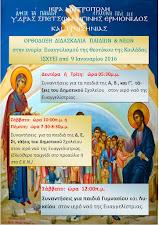 Πρόγραμμα Ορθόδοξης Διδασκαλίας παιδιών και νέων στην ενορία της Κοιλάδας