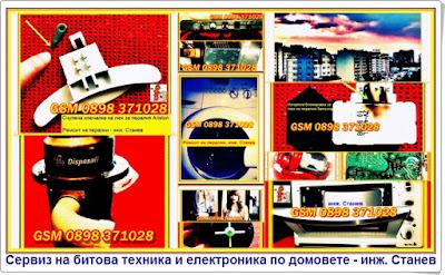 сервиз за битова техника, телевизионен техник, ремонт на перални, сервиз перални, ремонт на перални по домовете
