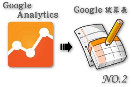 如何將 Google Analytics 數據同步到 Google 試算表__(二)試算表操作