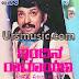 Indina Ramayana Kannada Songs Free Download