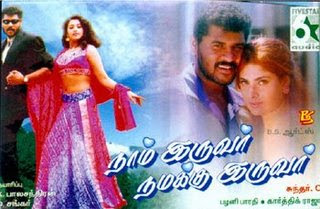 Naam Iruvar Namakku Iruvar 1998 Tamil Movie Watch Online