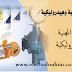 كتاب السلامة المهنية بالأنظمة الهيدروليكية Book Occupational safety in hydraulic systems