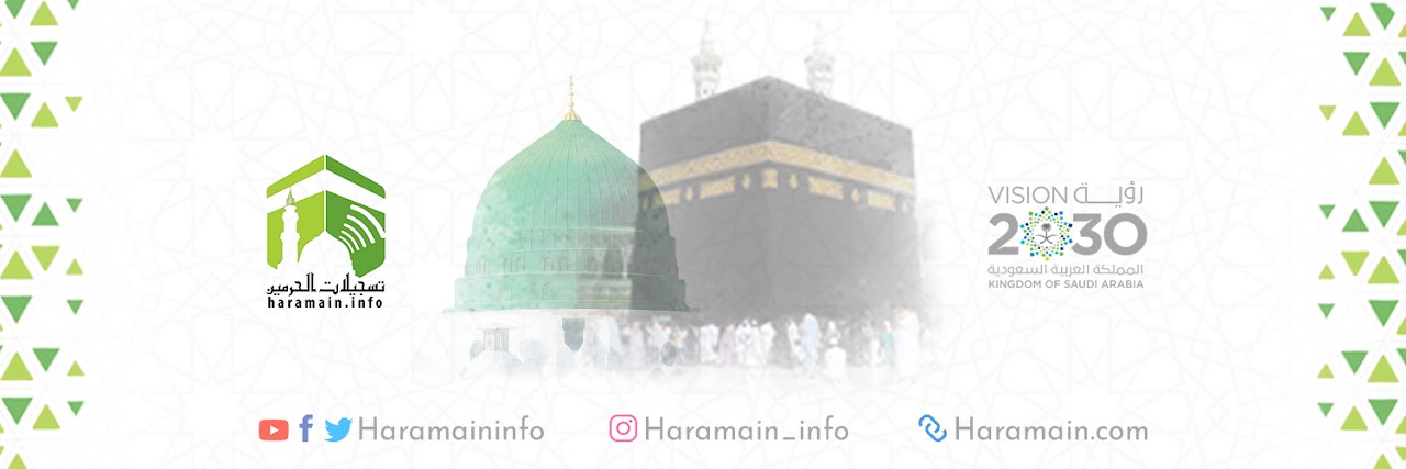 Haramain Salaah Recordings