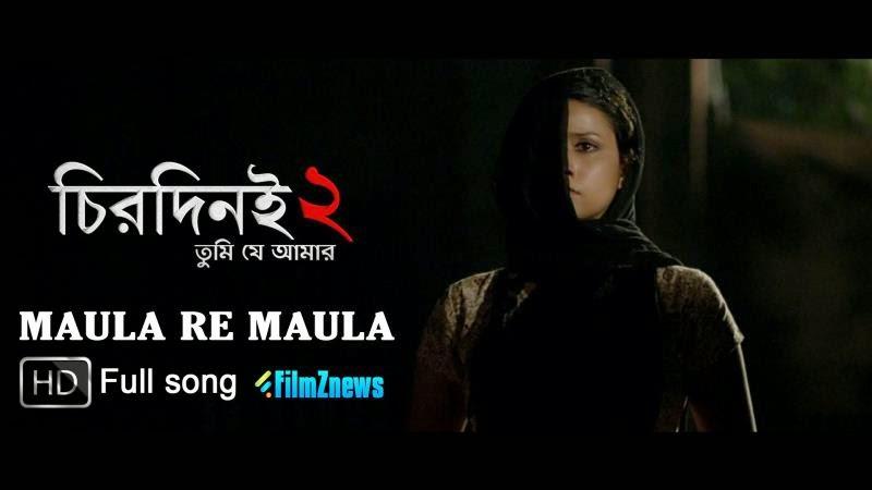 Maula Re Maula Song Lyrics - Chirodini Tumi Je Amar 2