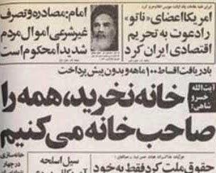 بمناسبت سی و ششمین سالگرد حکومت اسلامی