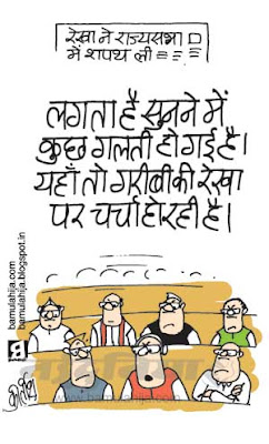 rekha cartoon, bpl cartoon, indian political cartoon, rajyasabha