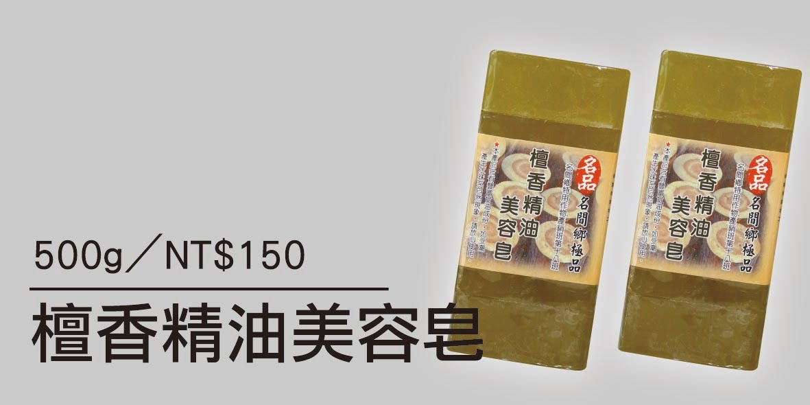 檀香精油美容皂-100G/5入