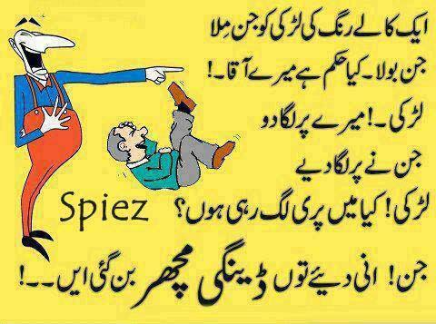 facebook funny wallpaper comment urdu