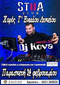 Stoa Poligiros Χορός Γ΄Λυκείου 24-2-17
