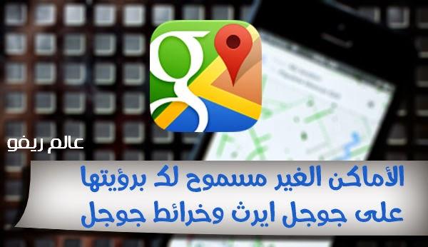 خمسون موقعا لن تقدر ان تراهم ابداً في خرائط جوجل غوغل إيرث