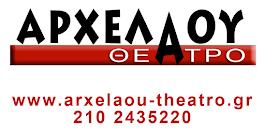 Θέατρο Αρχελάου