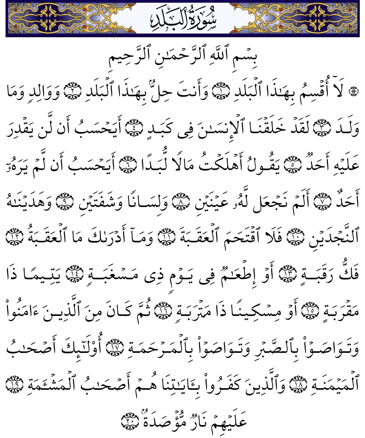 مقلات دينية متنوعة سور القرآن الكريم القصيرة مكتوبة