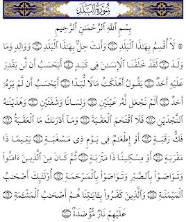 """"""" صور القرآن الكريم القصيرة """" %D8%B3%D9%88%D8%B1%D"""