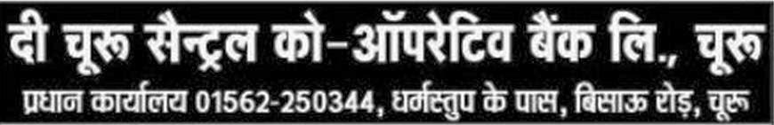 Rajasthan State Cooperative Bank Ltd Logo