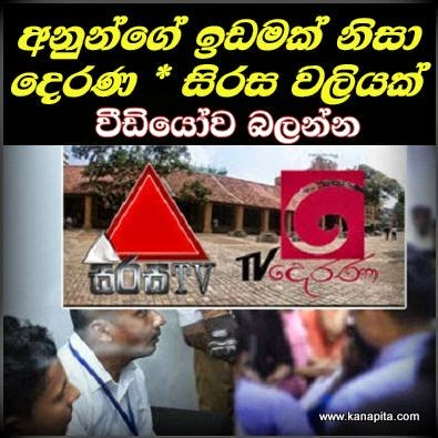 tensions-between-derana-vs-sirasa