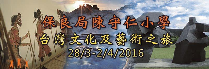 Camõesians' Study Tour 2016 Taiwan