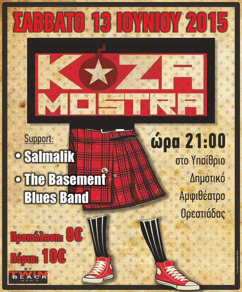 Οι Koza Mostra στην Ορεστιάδα