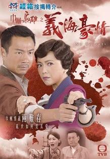 Xem Phim Nghĩa Hải Hào Tình 2010