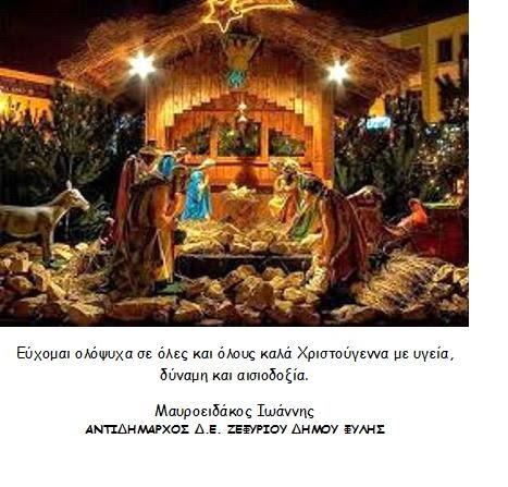Ευχές Χριστουγέννων από Μαυροειδάκο Γιάννη