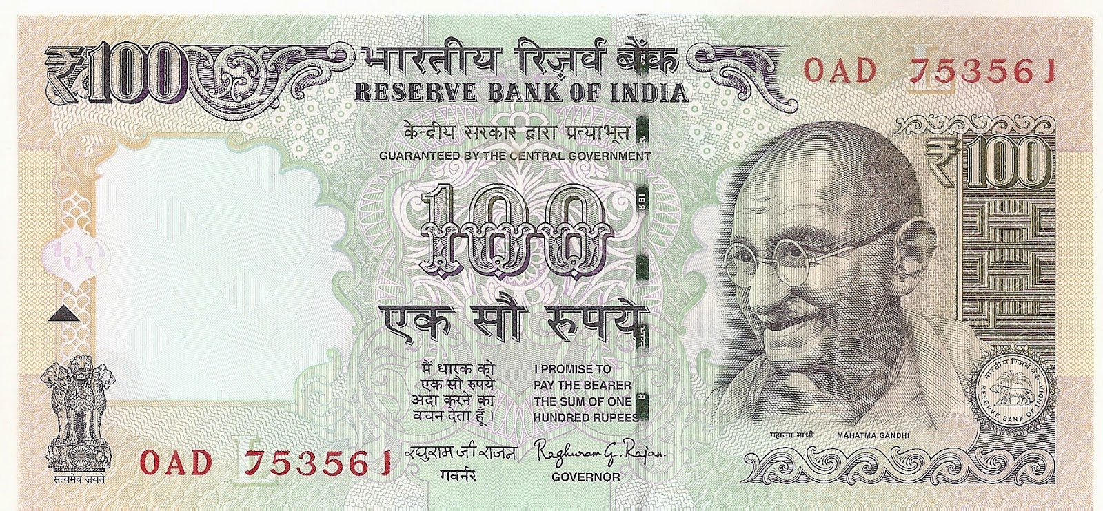 Rupee Note Change First 100 Rupee Note Which