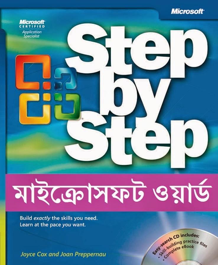 Free Bangla Pdf Books Download Microsoft Office Word Bangla