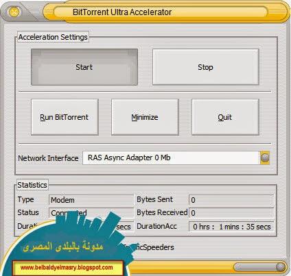 حمل برنامج BitTorrent Ultra Accelerator 5.4.0 Final لتحميل جميع انواع ملفات التورنت برنامج بحجم 1 ميجا بايت
